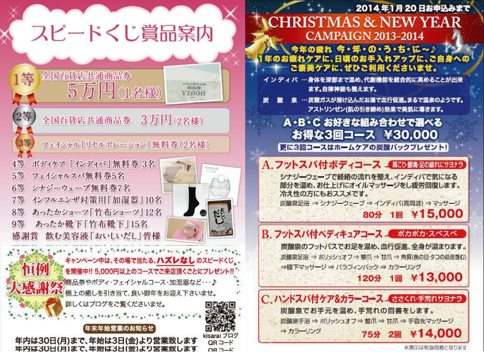 二子玉川のネイルサロン粋更彩のクリスマス&ニューイヤーキャンペーン