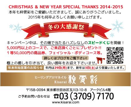 冬のほぐされ・癒されキャンペーン お好きな組み合わせで選べる お得な3回コース¥30,000!
