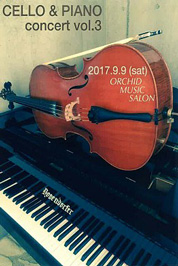 CELLO & PIANO concert vol.3