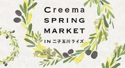 Creema SPRING MARKET in 二子玉川ライズ