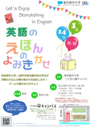 英語絵本ワークショップ ~Let's Enjoy Storytelling in English~